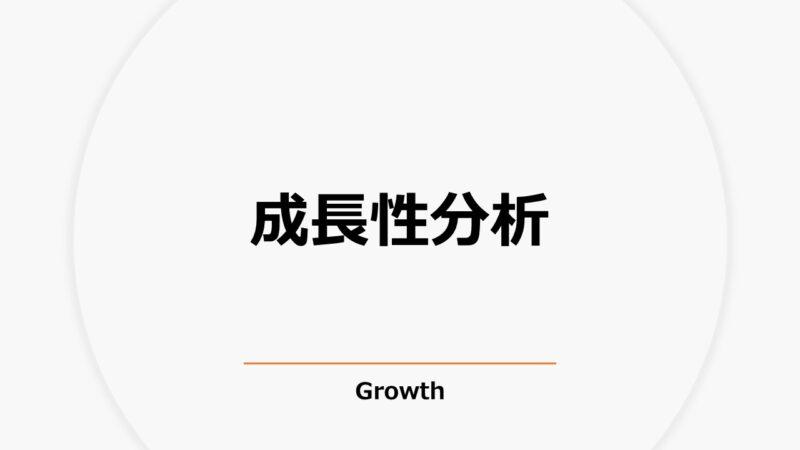 成長性分析