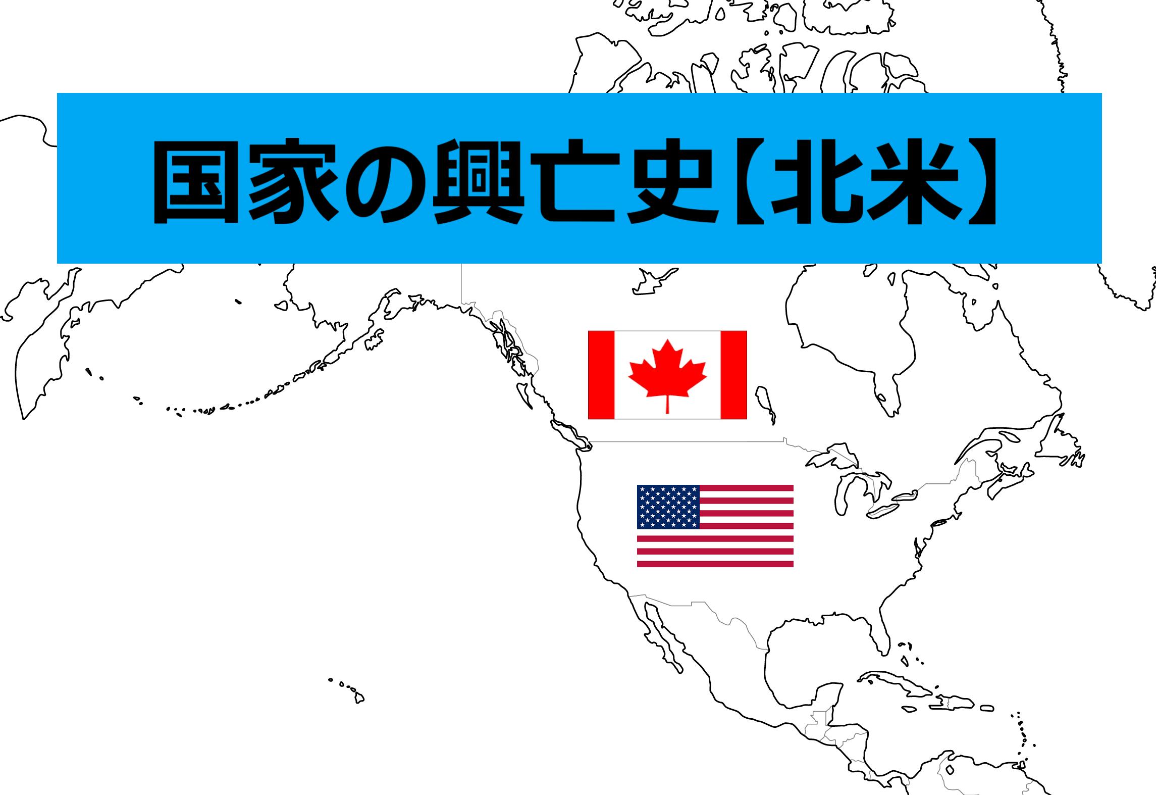 国家の興亡史【北米】