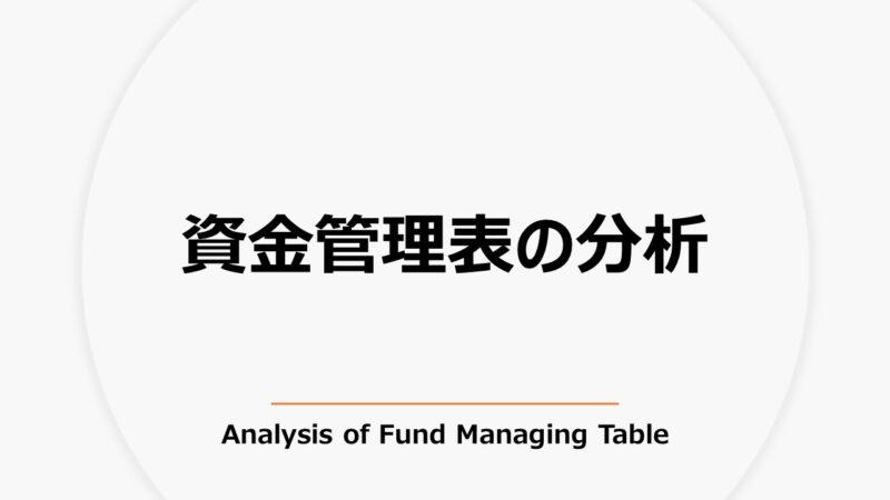 資金管理表の分析