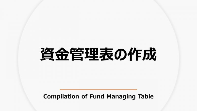 資金管理表の作成