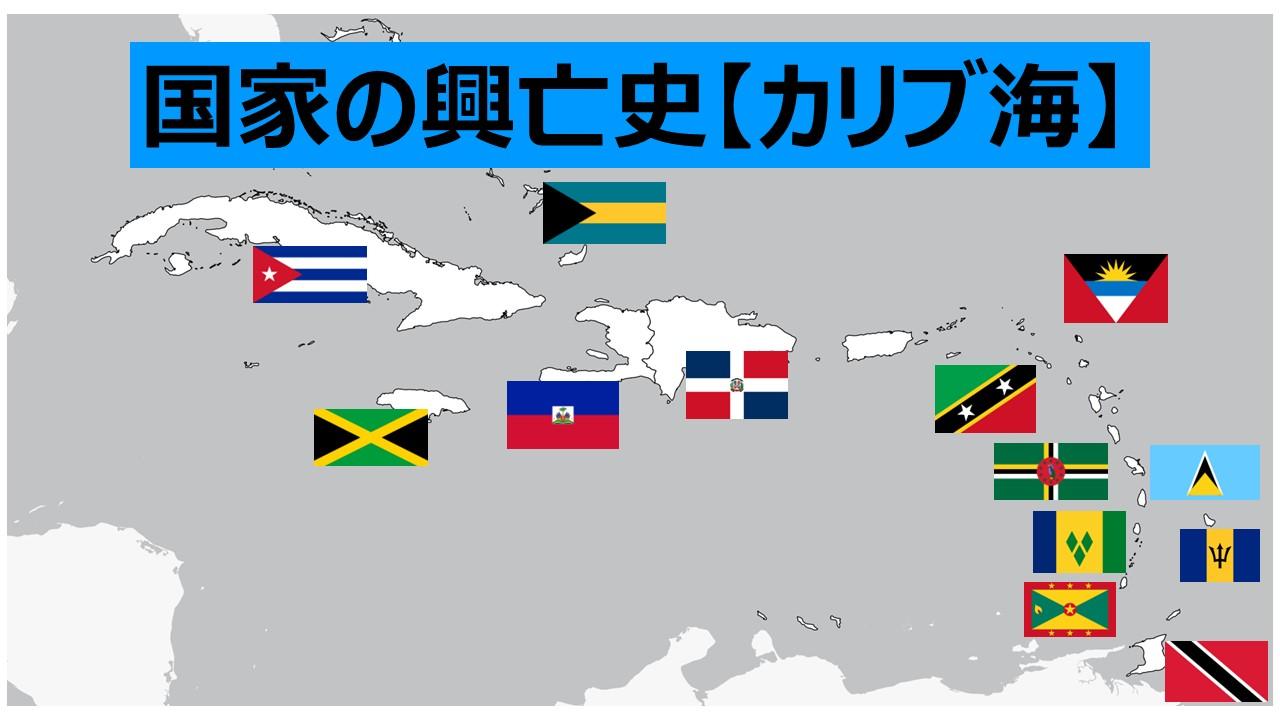 国家の興亡史【カリブ海】- さかのぼり年表