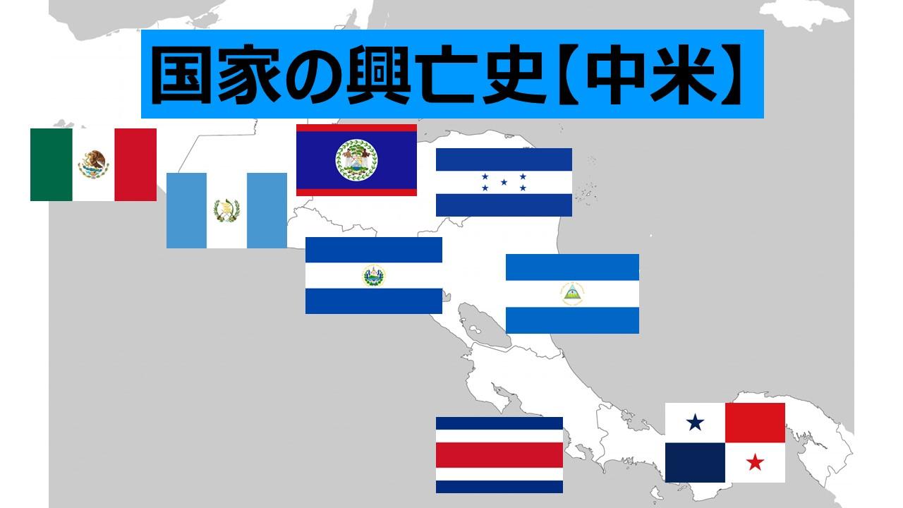 国家の興亡史【中米】