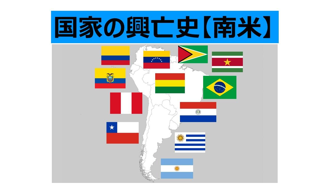 国家の興亡史【南米】- さかのぼり年表